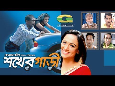 Sokher Gari   Drama   Bindu   Hasan Masood   Nirab   Kochi Khondokar