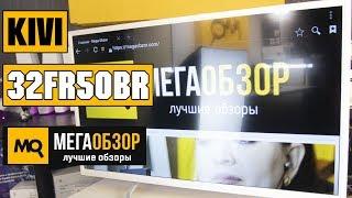 Kivi 32FR50WR огляд телевізора