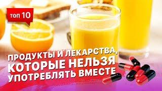 10 продуктов и лекарств, которые нельзя употреблять вместе