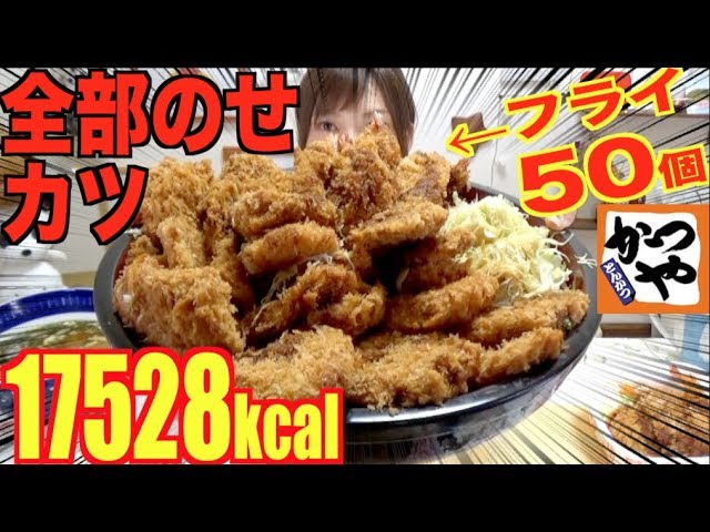 【大食い】[かつや]期間限定[全部のせカツ丼×10]フライ50個[17528kcal]【木下ゆうか】