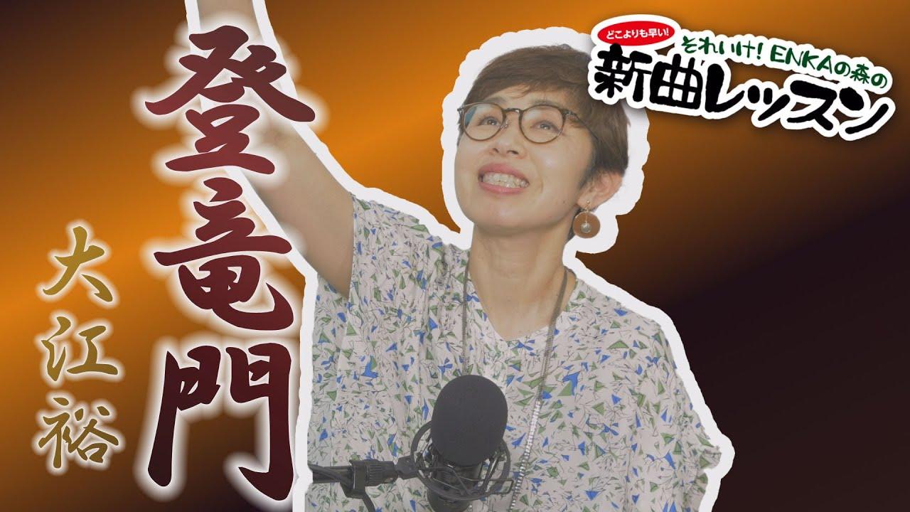 「ようこそ!ENKAの森」 第91回放送 新曲レッスン#2 大江裕「登竜門」