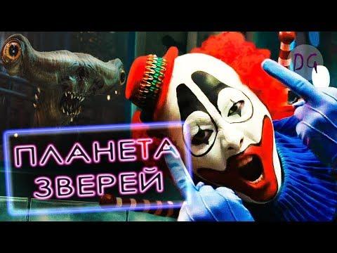 почти [ТРЕШ ОБЗОР] фильма ПЛАНЕТА ЗВЕРЕЙ (Клоун, монстры и Игра на выживание)