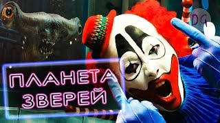 [ТРЕШ ОБЗОР] фильма ПЛАНЕТА ЗВЕРЕЙ (Кайдзи с клоуном и монстрами)