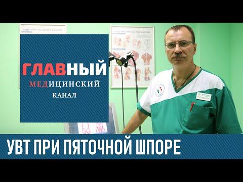 Ударно-волновая терапия (УВТ) при пяточной шпоре. Как проходит лечение пяточной шпоры