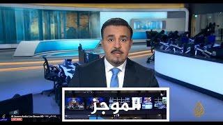 موجز الأخبار - العاشرة مساء 23/02/2017
