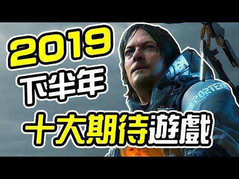 2019下半年玩什麽遊戲? |  來排名10大期待巨作!【皮卡大排行】