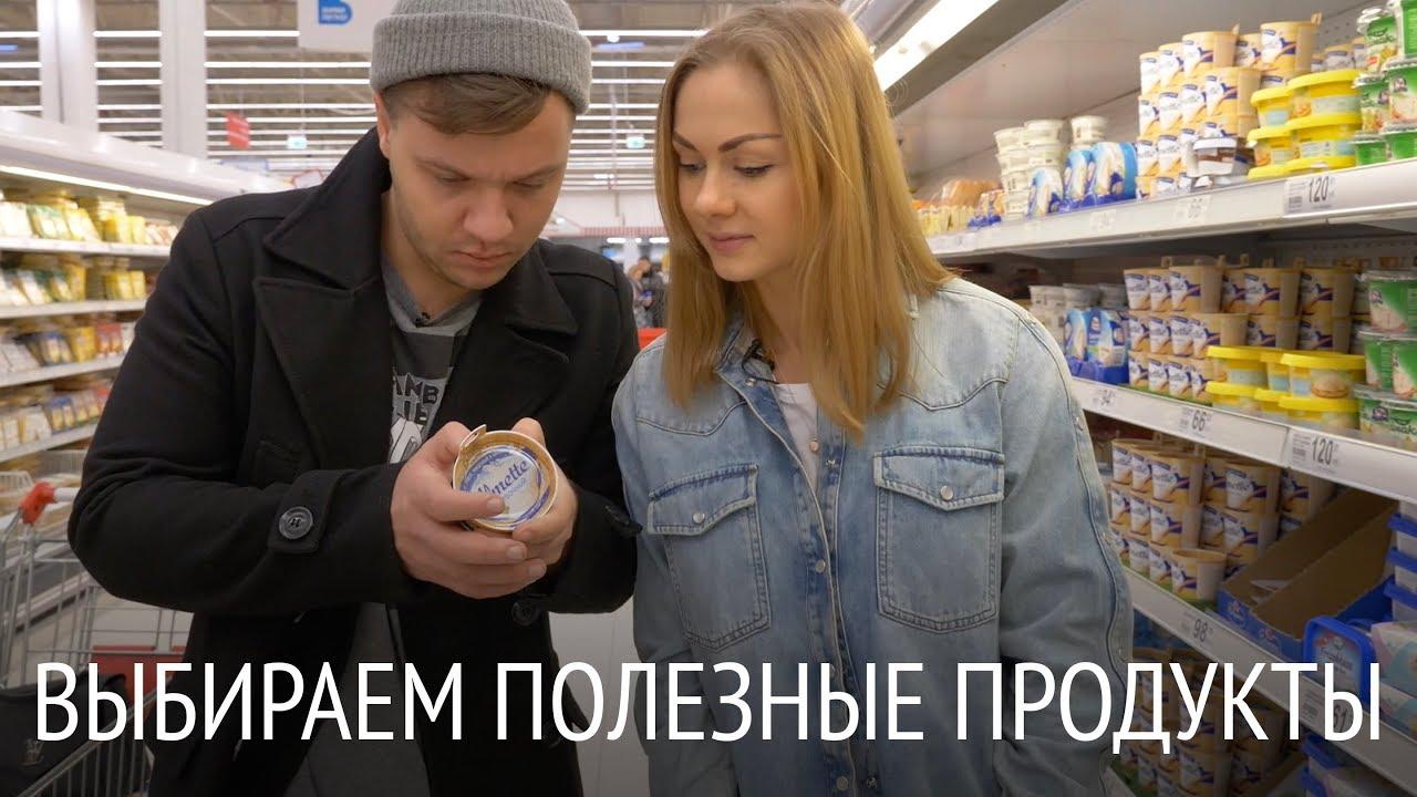 Что не стоит покупать в супермаркете? Выбираем правильные и полезные продукты.