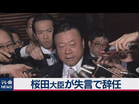 桜田大臣が失言で辞任