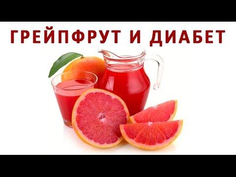 Грейпфрут и сахарный диабет. Польза грейпфрута для диабетиков