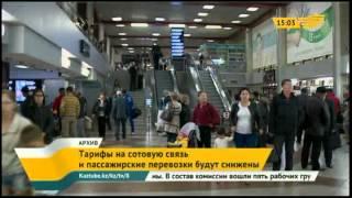 Тарифы на сотовую связь и пассажирские перевозки будут снижены(В странах Евразийского экономического союза будут снижены тарифы на сотовую связь. А так же авиа и ЖД перев..., 2015-05-20T09:38:17.000Z)
