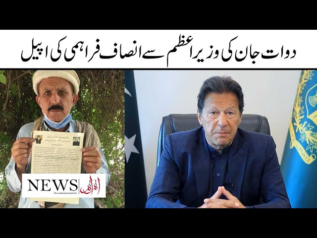 Dawat Jan Appeals To PM Imran Khan For Justice