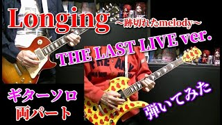 【X JAPAN】Longing ~跡切れたmelody~ (THE LAST LIVE ver.) ギターソロ 『弾いてみた』 両パート (HIDE & PATA)