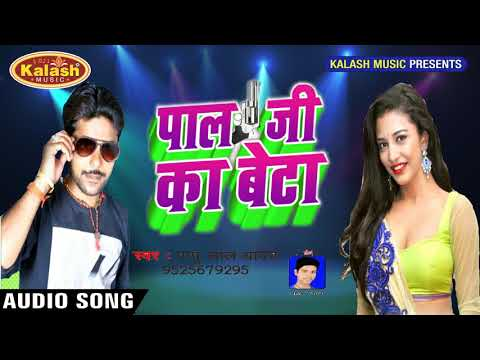 Pappu Lal Yadav -पाल जी का बीटा हूँ || Tittle Song-Pal Ji Ka Beta Hu #Kalash_Music_Bhojpuri