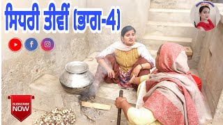 ਸਿਧਰੀ ਤੀਵੀਂ (ਭਾਗ-4)।Sedhree Tiwi (Part-4)New latest punjabi comedy movie 2021। Punjabi comedy movie