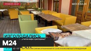 Когда в Москве откроются кафе и рестораны - Москва 24