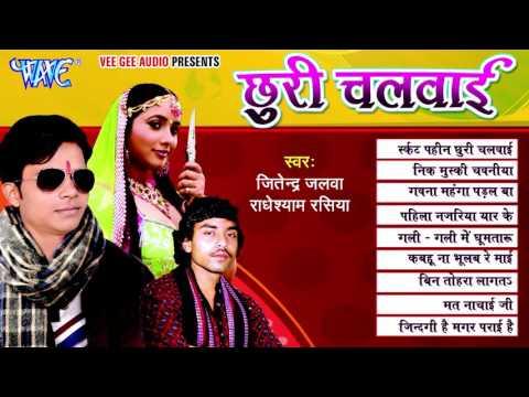 छुरी चलबाई | Chhuri Chalbai | Full Audio Songs JUKEBOX | Bhojpuri Hot Song