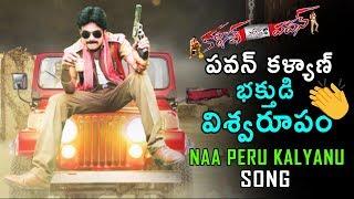 Pawan Kalyan Fan | Naa Peru Kalyanu Song - Kalyan Fan Of Pawan Movie | New Telugu Songs | Bullet Raj