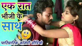 || COMEDY VIDEO || एक रात भऊजी के साथ || Bhojpuri Khati Dehati Comedy |MR Bhojpuriya