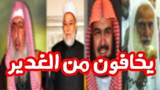 اهل الخلاف يخافون من نقل خطبة الغدير كاملة!الشيخ ياسر الحبيب