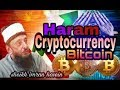 Cryptocurrency Bitcoin is the sign of Dajjal || Sheikh Imran Hosein