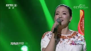 《天天把歌唱》 20200611| CCTV综艺