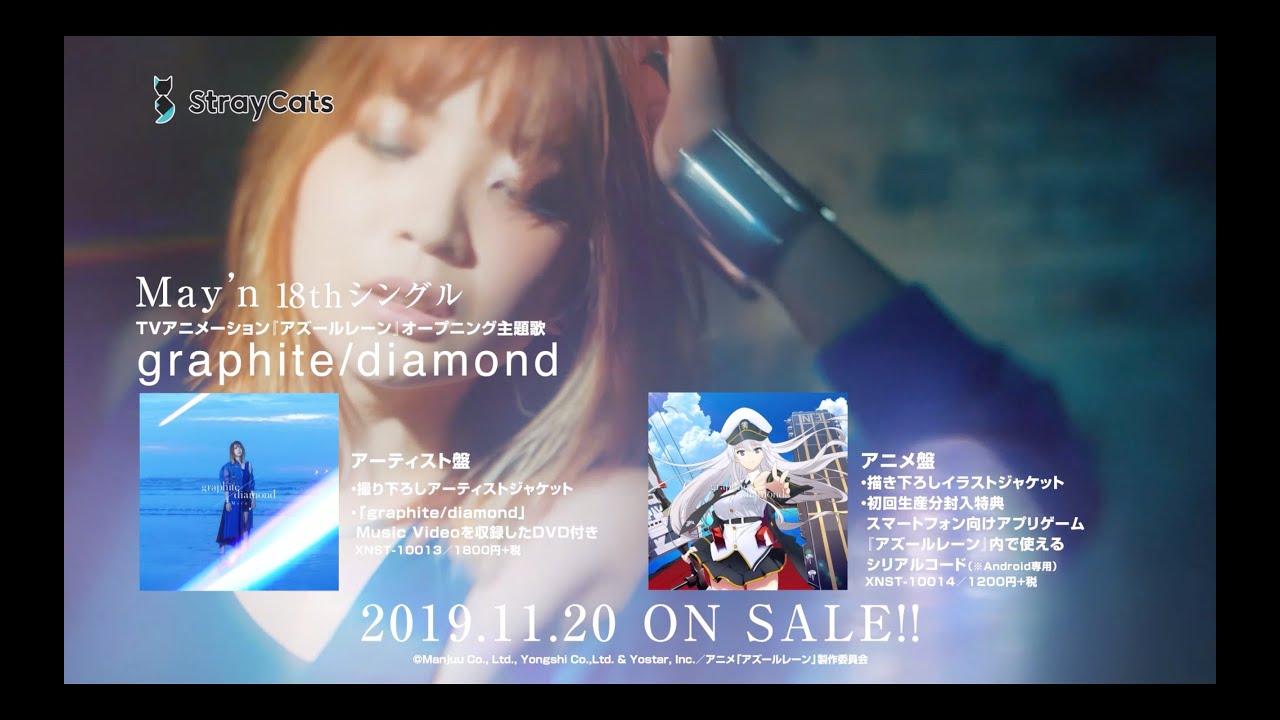 【Music Video】TVアニメーション『アズールレーン』オープニング主題歌 graphite/diamond