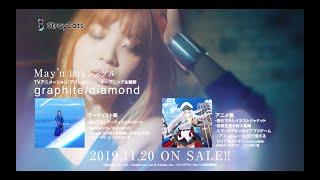 【Music Video】TV『』 graphite/diamond