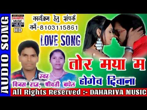 Tor Maya Ma-तोर मया म । Cg New Hit Song । Singer-Vinus Raj । Full HD Video Song । DAHARIYA MUSIC