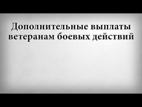 Какой размер пенсии у ветеранов боевых действий в Чечне в