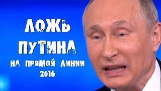 Ложь Путина на прямой линии 2016