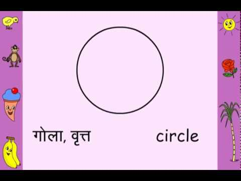 Shapes Hindi Youtube