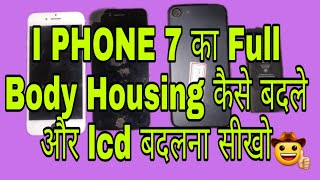 i phone 7 full disassembly and lcd replacement full reviews