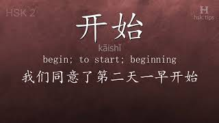 Chinese HSK 2 vocabulary 开始 (kāishǐ), ex.11, www.hsk.tips
