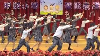 Publication Date: 2020-12-26 | Video Title: 109明誠小學501的故事之聖歌表演舞蹈篇...散場有彩蛋