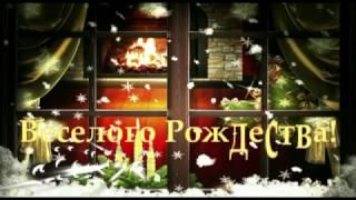 Поздравления с Рождеством Христовым 2018 - Merry Christmas - поздравляем с Рождеством !