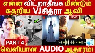 என்ன விட்றாதீங்க மீண்டும் கதறிய  VJசித்ரா ஆவி வெளியான  AUDIO ஆதாரம்!|VJ Chithra