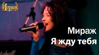 Смотреть клип Мираж - Я Жду Тебя