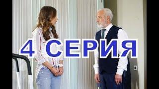 БОГАТСТВО описание 4 серии турецкий сериал на русском языке, дата выхода