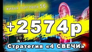 ЖТ56. +2574 рубля за 2 часа. Стратегия 4 Свечи