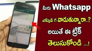 Whatsapp Unknown Amazing Trick | You MUst Try | In TELUGU 2018