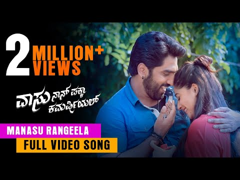 Vaasu Naan Pakka Commercial - Manasu Rangeela Hd Video Song| Anish Tejeshwar | Nishvika Naidu