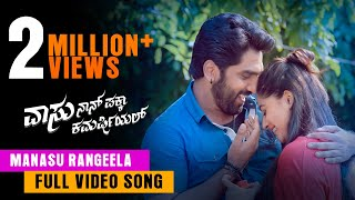 Vaasu Naan Pakka Commercial - Manasu Rangeela Hd Video song| Anish tejeshwar | Nishvika naidu