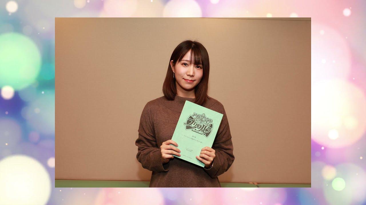 「アイドルランドプリパラ」#01&#00 公開記念✨キャストメッセージ②
