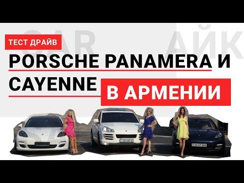 Тест драйв Porsche Panamera и Cayenne от Еревана до Севана.