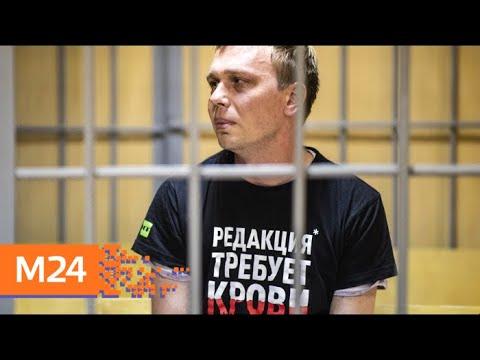 В МВД заявили об освобождении Ивана Голунова - Москва 24
