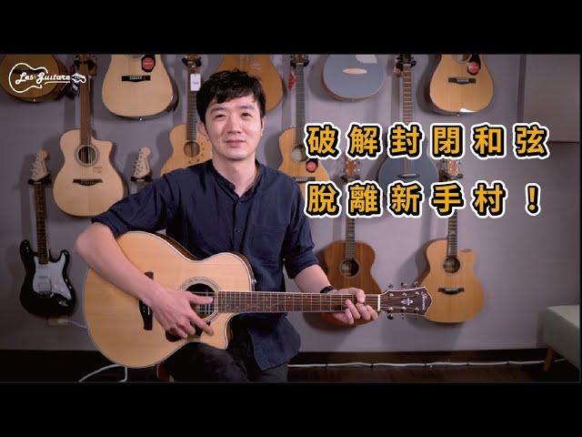 【樂吉他小教室】吉他新手必學系列:掌握這幾個技巧讓你按好封閉和弦!!