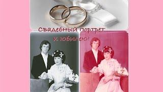 """Вышивка крестом """"Свадебный портрет родителей"""". Подготовка и другие вышивальные процессы!"""