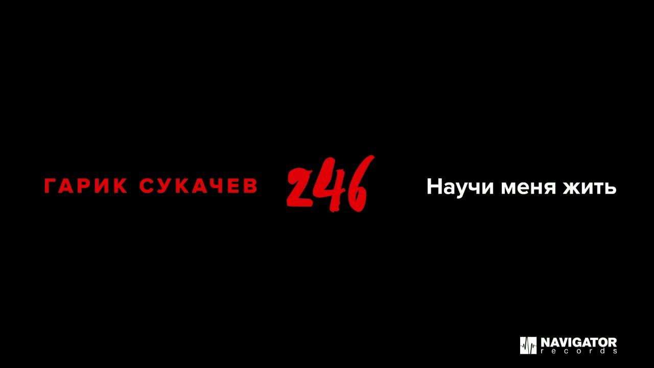 Гарик Сукачев — Научи меня жить (Аудио) Новый альбом 2019