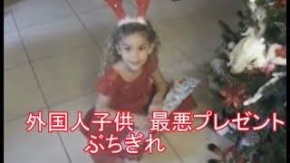 クリスマスプレゼント 子供のギフトが最悪不人気 女の子 thumbnail