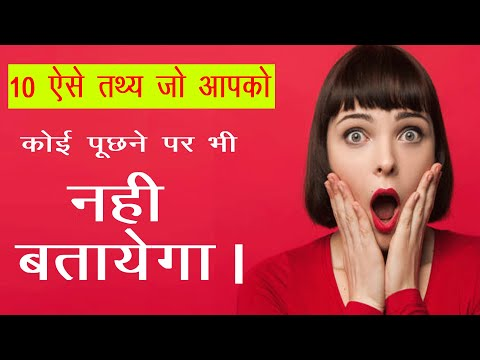 10 अद्भुत तथ्य जो आप नही जानते । 10 amazing fact that you don't know about.